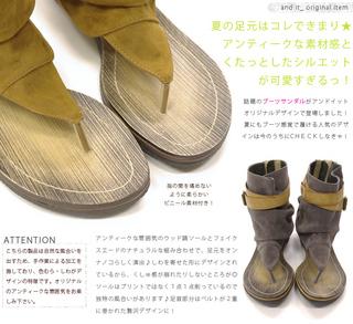 boot sandal01.jpg